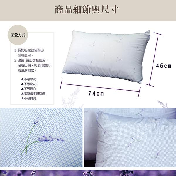 【Victoria】薰衣草芳香舒眠枕(2顆)_TRP多利寶