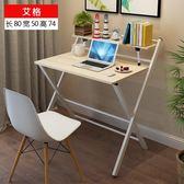 免安裝折疊桌簡易辦公桌學生寫字書桌小桌子家用筆記本台式電腦桌YXS    韓小姐
