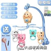 嬰兒玩具新生兒床鈴0-1歲3-6-8-12個月益智早教音樂旋轉床掛床頭‧時尚