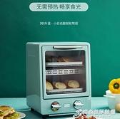 烤箱雙層烤箱家用烘焙多功能迷你小型電烤箱9L 雙十二全館免運