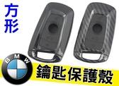 BMW 水轉印 鋼琴黑 晶片鑰匙皮套 F01 F07 F10 F11 F20 F25 F30 320 X1 X3 X4
