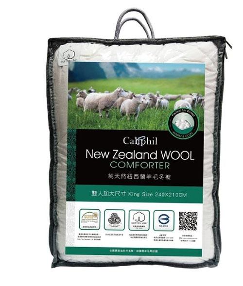 Caliphil 雙人天然紐西蘭羊毛冬被 - 180 x 210 公分