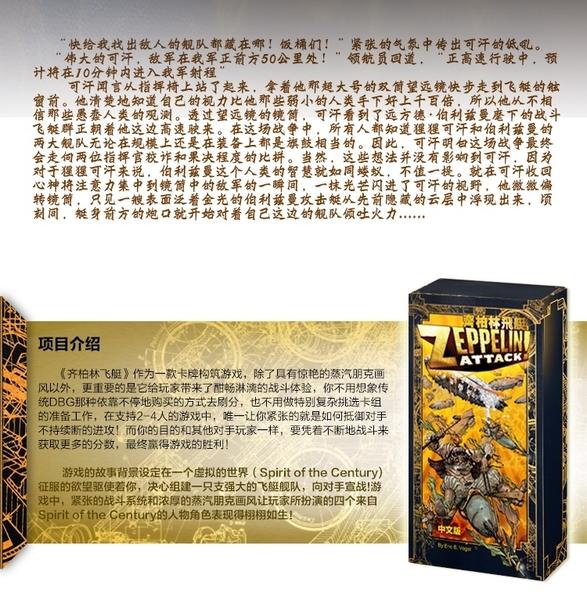 『高雄龐奇桌遊』 齊柏林飛艇 Zeppelin Attack 繁體中文版 ★正版桌上遊戲專賣店★