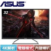 ASUS華碩 32型 VA32UQ 4K電競螢幕