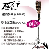 【組合價】(DM-69)高級復古專業麥克風(玫瑰金)與麥克風落地立架 唱歌.演唱.會議