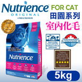 PetLand寵物樂園《Nutrience紐崔斯》田園系列-室內化毛貓(雞肉+糙米)5kg/貓飼料
