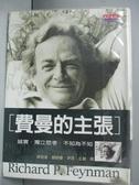 【書寶二手書T3/科學_HDZ】費曼的主張_理查.費曼