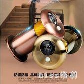 家用防盜門門鏡貓眼帶門鈴二合一防撬金屬一體帶蓋門眼孔35mm通用 js7082『miss洛羽』