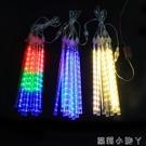 戶外led流星雨彩燈閃燈串燈滿天星星燈街道庭院掛樹裝飾流水燈 蘿莉新品