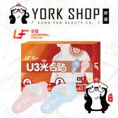 【妍選】日本專利 U3光合貼 肩頸光能按摩貼 (2顆入) 可重複使用