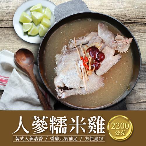 【屏聚美食】韓式人蔘糯米雞湯2盒免運組(2200g/盒)_第2件以上每件↘660元