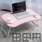 床上書桌可摺疊電腦桌寫字宿舍床上用懶人號做小桌子  露露日記