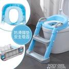 兒童坐便器馬桶梯椅女寶寶小孩男孩廁所馬桶架蓋嬰兒座墊圈樓梯式 ATF 夏季狂歡