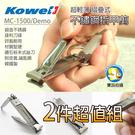 [韓製 Kowell] MC-1500/Demo 超輕薄折疊 不鏽鋼指甲剪;指甲刀  2件超值組