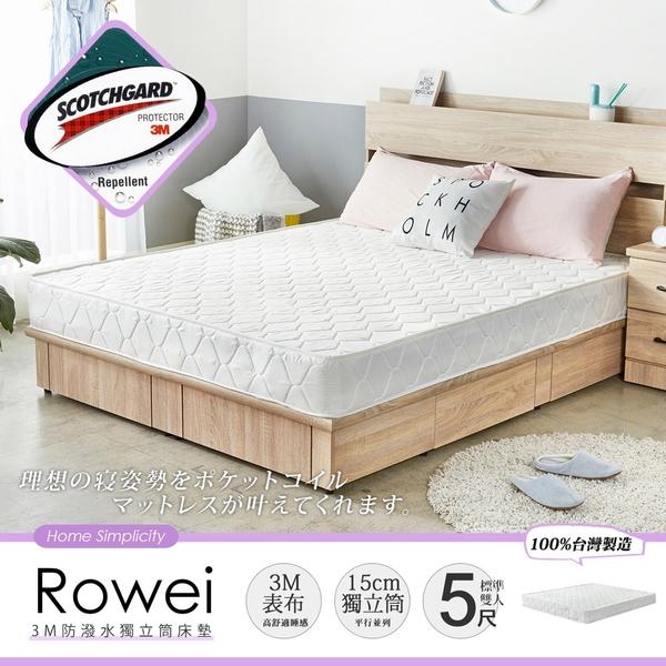 羅威3M防潑水5尺雙人獨立筒床墊/H&D東稻居家