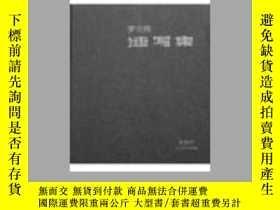 二手書博民逛書店罕見羅爾純速寫集Y16798 羅爾純 百雅軒藝術機構 出版201