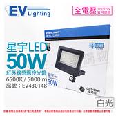 EVERLIGHT億光 LED 星宇 50W 6500K 白光 全電壓 紅外線 感應投光燈 _ EV430148