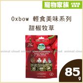 寵物家族-Oxbow 輕食美味系列 甜椒牧草85g