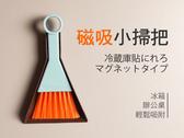 日本設計 磁鐵小掃把 磁吸 笨斗 畚箕 打掃 桌面 細縫 鍵盤清潔 灰塵 《Life Beauty》