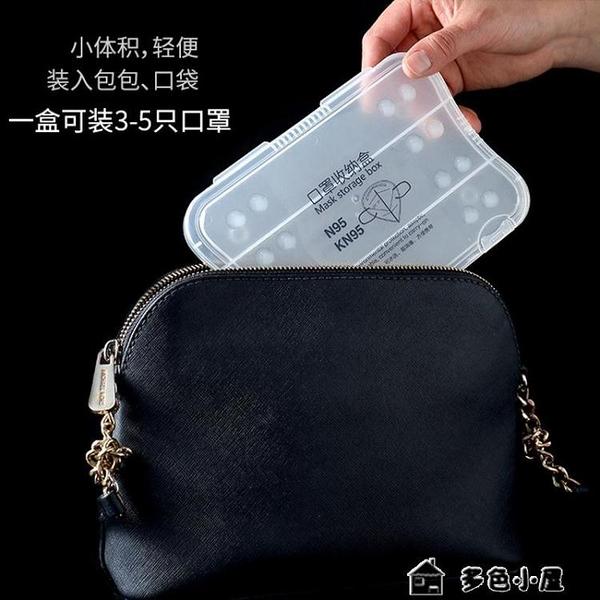 口罩收納KN95口罩收納盒防塵防水便攜式暫存夾N95口罩的盒子帶蓋透明日 多色小屋