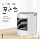 冷風機 小空調製冷宿舍床上夏天降溫神器迷你微型USB風扇冷風機家用桌面 玫瑰女孩