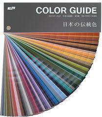 日本DIC色票-傳統日本色第8版