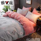 法蘭絨四件套珊瑚絨雙面網紅三件套水晶絨1.8m床上法萊絨被套床單  居樂坊生活館YYJ