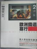 【書寶二手書T8/地圖_YGB】歐洲鐵道旅行_林志恆、墨刻編輯部