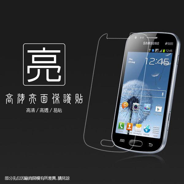 ◆亮面螢幕保護貼 SAMSUNG 三星 Galaxy S Duos S7562 保護貼 軟性 高清 亮貼 亮面貼 保護膜 手機膜