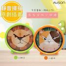 【日本AWSON歐森】動物家族小鬧鐘/時鐘(AWK-6005)國王獅/貴族貓