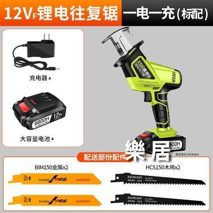 電鋸 鋰電充電式往復鋸電動馬刀鋸多功能家用小型戶外手持JY【快速出貨】