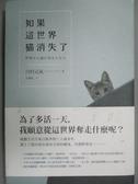 【書寶二手書T8/翻譯小說_LMK】如果這世界貓消失了_川村元氣