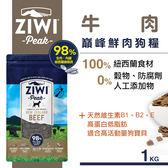【SofyDOG】ZiwiPeak巔峰 98%鮮肉狗糧-牛肉(1kg) 生食 狗飼料 成犬  幼犬
