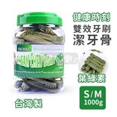 [寵樂子]健康時刻 雙效潔牙骨-葉綠素-S.M號家庭號1000g 台灣產 高營養