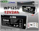 ✚久大電池❚ LONG 廣隆電池 WP1250 12V2Ah PL1220 醫療設備 醫療器材 儀器 喊話器 攝影機