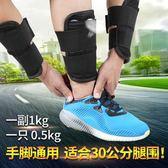 男女負重綁腿跑步沙袋綁腿鉛塊鋼板可調節運動隱形沙包綁手裝備【全館89折最後一天】