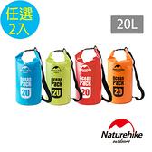 Naturehike 500D戶外超輕量防水袋 收納袋 20L 2入組紅色+橙色