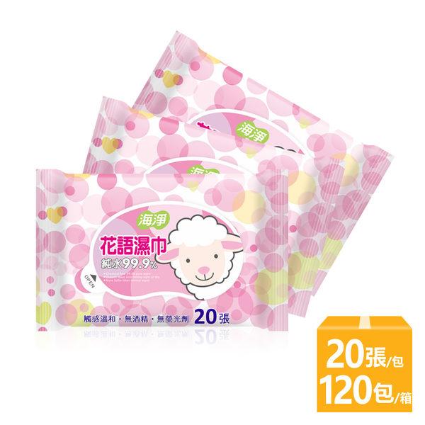 海淨 純水濕紙巾20抽(花語)x120包入 整箱超值購