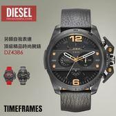 【人文行旅】DIESEL | DZ4386 精品時尚男錶 TimeFRAMEs 另類作風 51mm/霸氣大錶徑