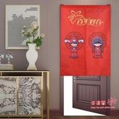 婚慶裝飾 結婚創意婚房門簾浪漫婚禮臥室布藝裝飾婚慶門掛佈置用品T 2色