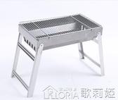 不銹鋼燒烤架家用木炭戶外燒烤爐3-5人以上全套工具野外便攜YYJ 歌莉婭