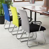 (百貨週年慶)辦公椅 辦公椅家用電腦椅職員簡約會議椅子網布麻將椅學生宿舍四腳椅XW
