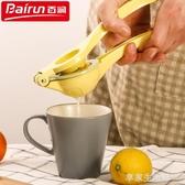 手動榨汁機擠檸檬壓水果夾橙汁石榴榨汁機器 榨果器-享家生活館