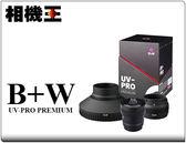 ★相機王★B+W UV-PRO 相機及鏡頭專用 紫外線防黴器〔Canon 用〕