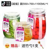 密封罐玻璃儲物罐子蜂蜜檸檬食品