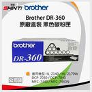 【免運】brother DR-360 原廠雷射滾筒組-適用DCP-7030/DCP-7040,HL-2140/HL-2170W,MFC-7440N