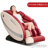 按摩椅 按摩椅家用全自動太空艙全身推拿揉捏多功能老年人電動智慧沙發椅