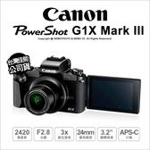 Canon G1X MARKIII M3 類單 相機 APS-C 翻轉螢幕 大光圈 公司貨【送64G+24期】薪創數位