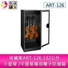 分期0利率 收藏家ART-126 132公升小提琴 /中提琴專用電子防潮箱/防潮櫃