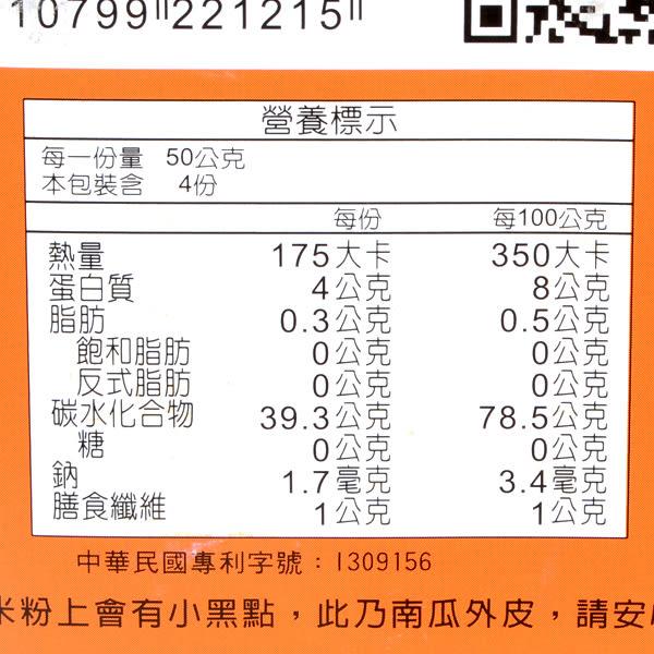 【源順】南瓜調合糙米米粉 200g